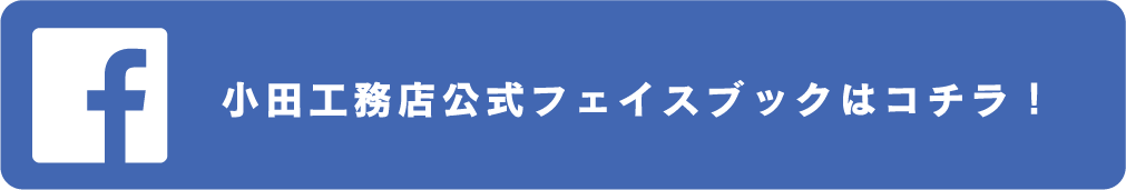 小田工務店公式フェイスブックはコチラ