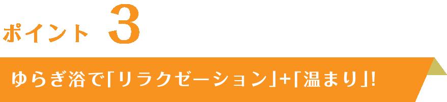 ゆらぎ浴で「リラクゼーション」+「温まり」!