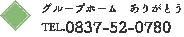 グループホーム ありがとう TEL.0837-52-0780
